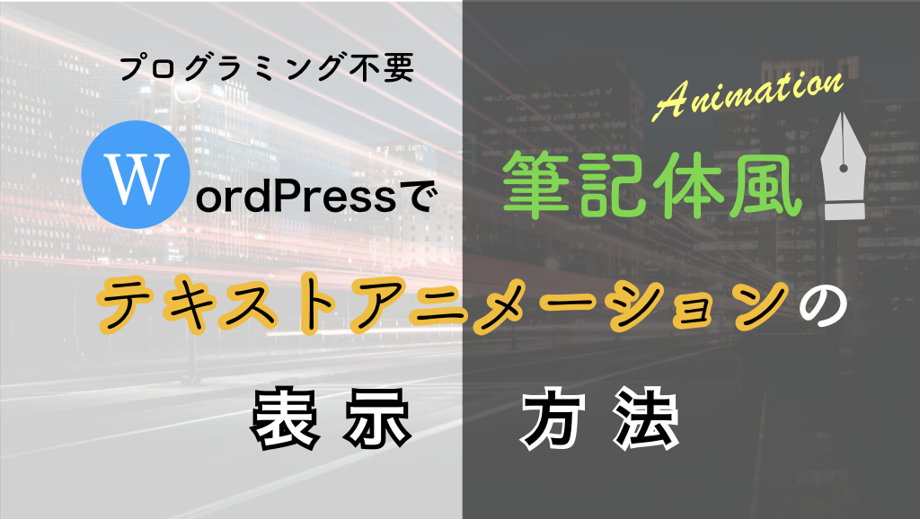 wordpress-text-animation-top.001