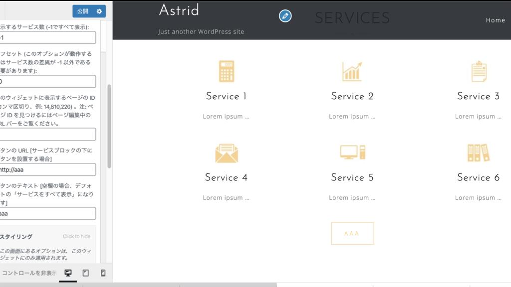 wordpress-astrid-customize2.002