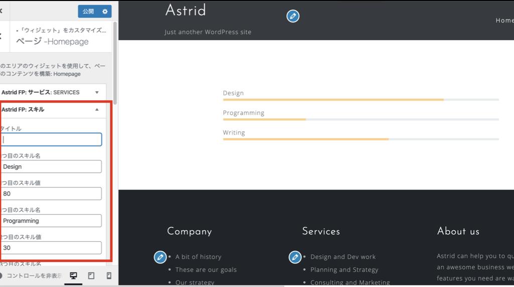 wordpress-astrid-customize2.007
