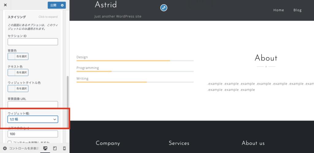 wordpress-astrid-customize2.010