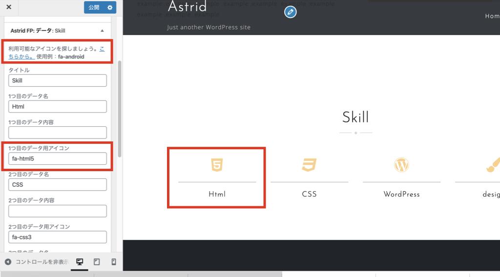 wordpress-astrid-customize2.011