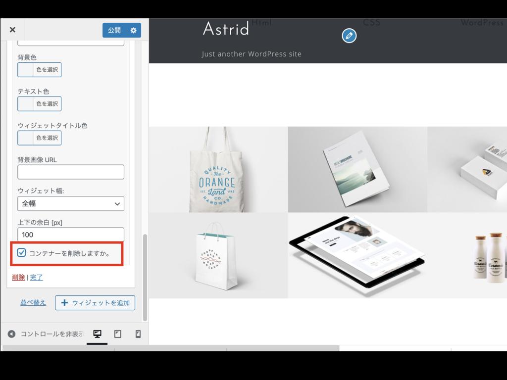wordpress-astrid-customize3.001