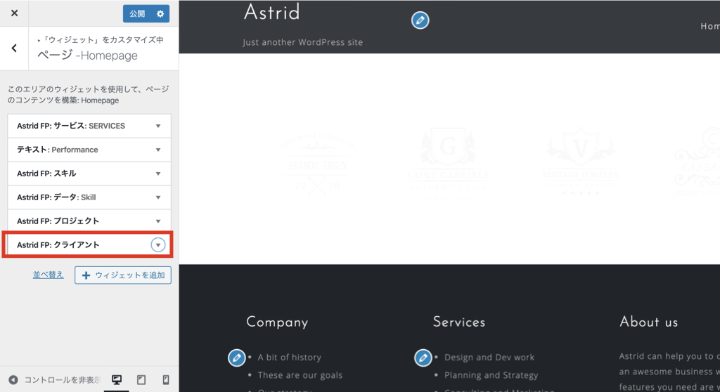 wordpress-astrid-customize3.005