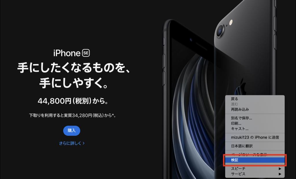 wordpress-elementor-apple.007