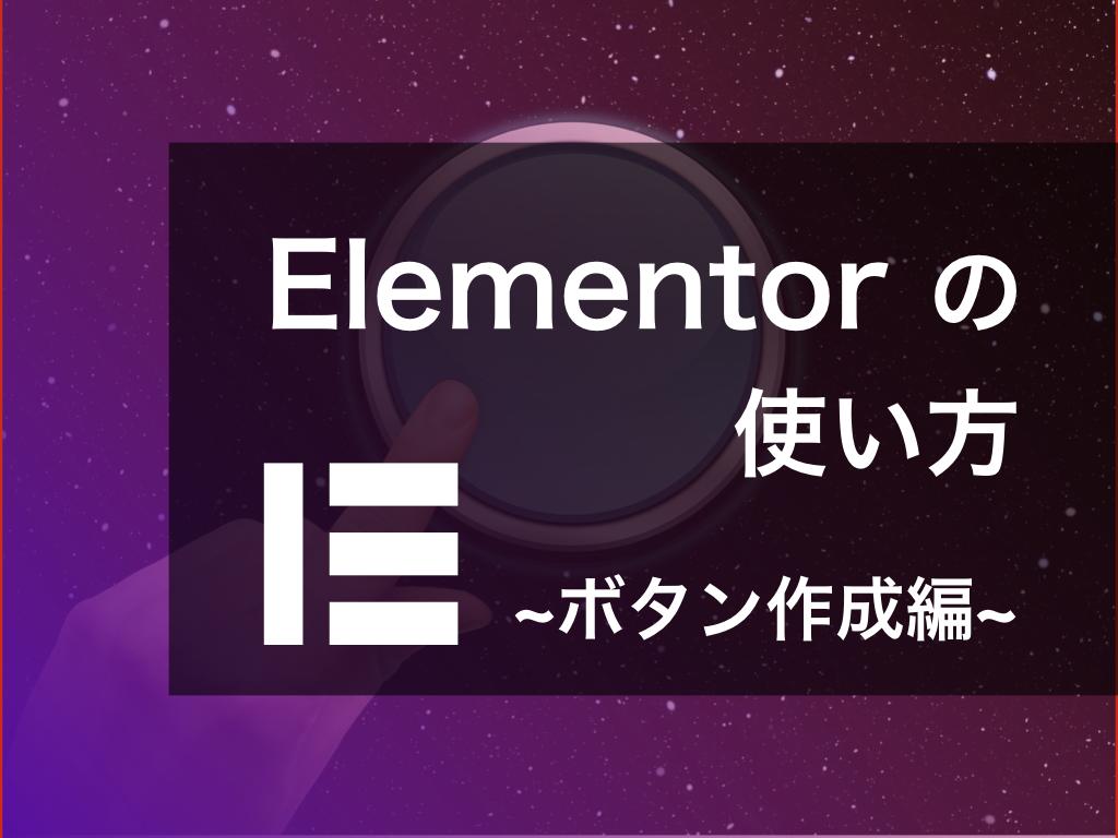 wordpress-elementor-buttons-top.001