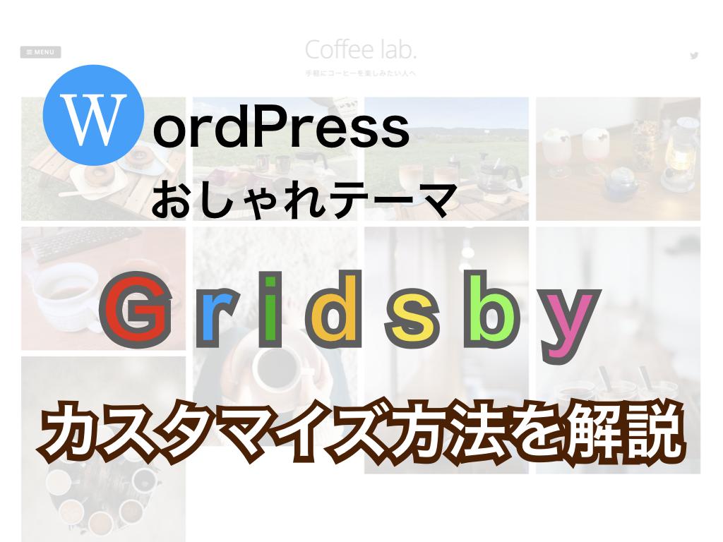wordpress-gridsby-customize.001