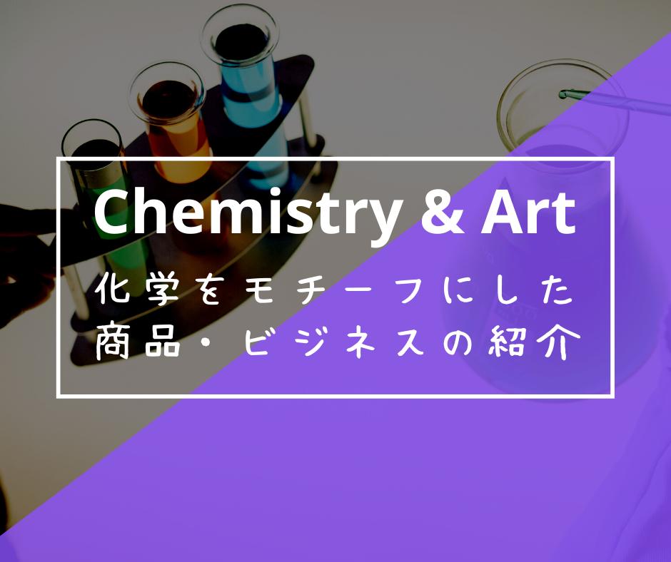 化学と芸術