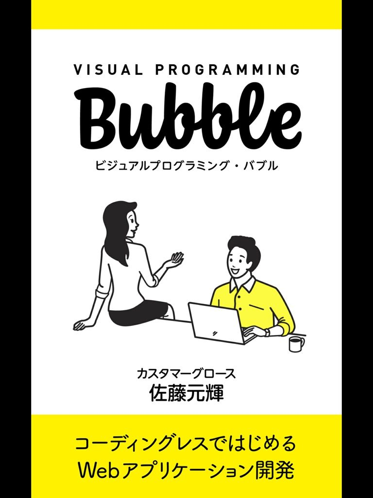 VISUAL PROGRAMMING Bubble